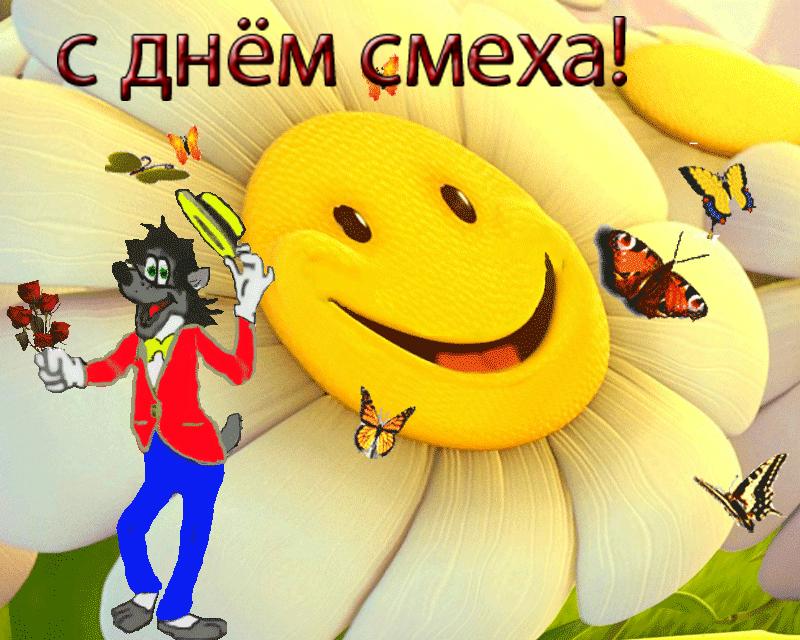 День смеха стихи,1 апреля стихи, День смеха поздравления,1 апреля ...