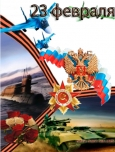 открытки +с днем защитника отечества