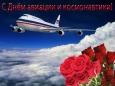 день авиации +и космонавтики