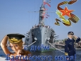 международный день балтийского моря