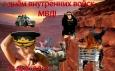 день внутренних войск россии