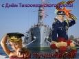 день тихоокеанского флота открытка отправить бесплатно
