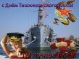 день тихоокеанского флота открытка отправить