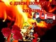 открытки +ко дню пожарника