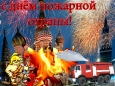 праздник день пожарной охраны