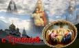 открытка троица