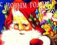 открытки поздравления +с новым годом