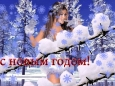открытка +с новым годом