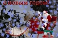 рождественские +и новогодние открытки