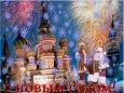 открытки с новым годом отправит