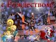 открытки +с рождеством христовым